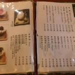 ナニワヤ・カフェ - メニュー