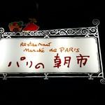 パリの朝市 - パリの朝市