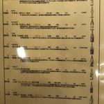 権之助FLAT - メニュー(日本酒)