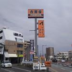吉野家 - 南宮崎国道220号沿い