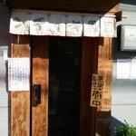 10465120 - 大鳥神社から、ちょっと歩くと…さあ入店しましょうか♪
