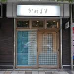 Kanemasu - 店構え