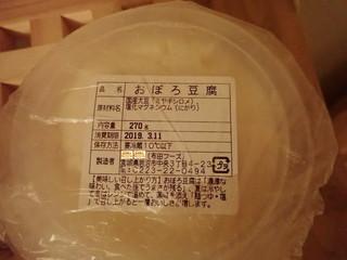 自然食なごみ 宮町店 - 手作りのお豆腐 余計なのが入ってないのがいいミャ
