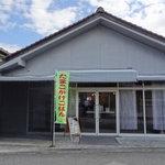 10467679 - お店の外観。