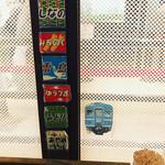 旧ヤム鐵道 - 店内