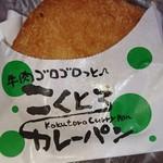 104674593 - こくとろカレーパン(税込180円)
