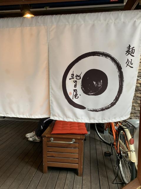 麺処 蛇の目屋 - 河原町/ラーメン [食べログ]