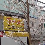 ラーメン二郎 - 花見じゃ~
