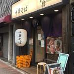 麺屋 ねむ瑠 - 土曜の16時。並びはなく、店内も2名ほど。店内は掃除が行き届いており、従業員の対応も丁寧でした。