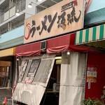 イレブンフーズ源流 - facade