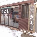 きよし食堂 - お店外観;上川駅に程近い, 年季の漂うお店です(^^;)  @2019/03/29