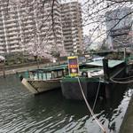 屋形船 あら川丸 -