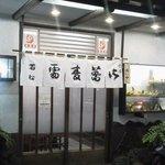 若松そば - 暖簾(旧店舗)