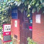 10470519 - 六曜館珈琲店