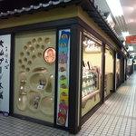 10470890 - 近鉄奈良、改札横です。