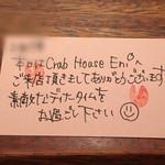 クラブハウスエニ - ウエルカムメッセージ