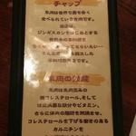 チャップ - ラム肉の食べ方
