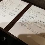 SAITOU拉麺店 - メニュー