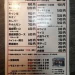 焼肉・円盤餃子 ひたち - メニュー2