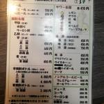 焼肉・円盤餃子 ひたち - メニュー3