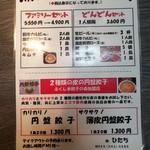 焼肉・円盤餃子 ひたち - メニュー