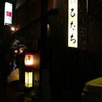 焼肉・円盤餃子 ひたち - 外観