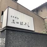 三田ばさら -