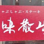 肉の杉本 味散歩 - 新しいお店の看板