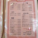 レストラン・ドウ・花井 - メニュー②