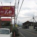 レストラン・ドウ・花井 - 看板