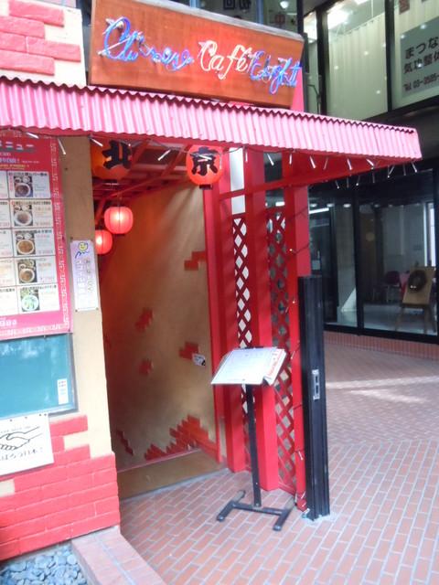 中国茶房8 赤坂店 - 中国茶房8 赤坂店