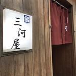 三河屋鮨 -