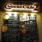 チーズカフェ 2