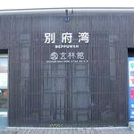 10473881 - 別府湾SA