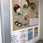 104730621 - 店外メニュー