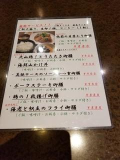 産地直送 お魚とお野菜 海畑 - 店内ランチメニュー。