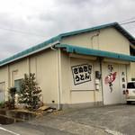 大西麺業 - 店舗外観(日中に撮影)購入場所はこの建物の裏側。