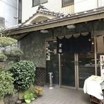 豊福 - 花隈、豊福旅館の一階食事処(2019.3.31)