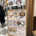 丸亀製麺 - 看板のメニュー♪
