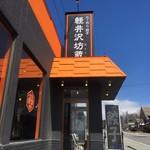 軽井沢 坊蔵 - オレンジと黒の店