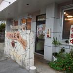 河伯菜館 -