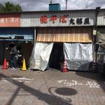 大福屋 - 店