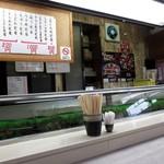 大久寿司 -