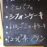 アンドウッドカフェ - 今日のデザートメニュー