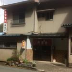 寿恵広食堂 - イニシエ系の食堂