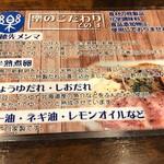麺や 樂 - メニュー2019.3現在
