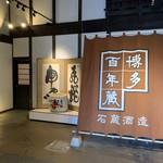石蔵酒造 博多百年蔵 - 看板