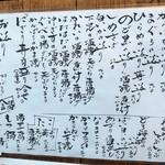 Totsu - メニュー2019.3現在