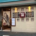 Totsu - 豊岡パークホテル1階