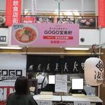 ラーメンダイナー GOGO宝来軒 - 外観